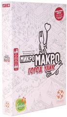 МикроМакро. Город Улик (MicroMacro: Crime City)