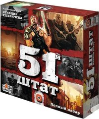 51 Штат (51st State)