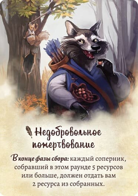 Лес сказок (The Grimm Forest)