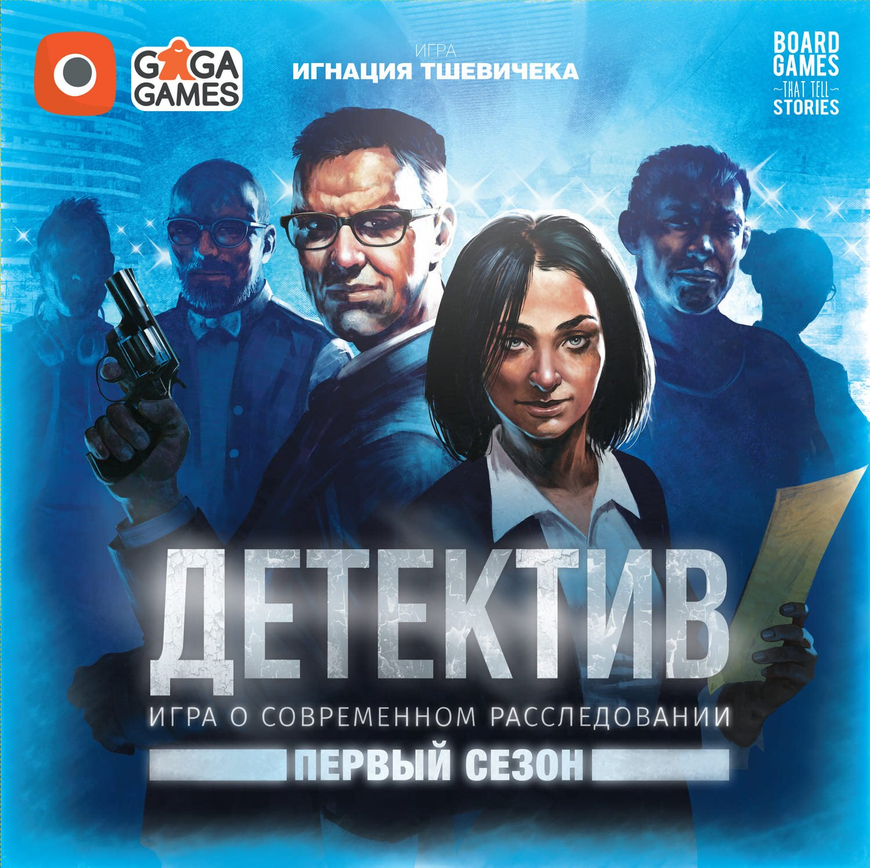 Детектив: Первый Сезон (Detective: A Modern Crime Board Game – Season One)
