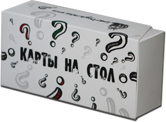 Карты на стол (Loaded Questions)