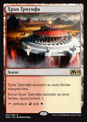 Храм Триумфа / Temple of Triumph (рус)